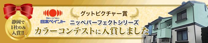 静岡で1社のみ入賞!!ニッペパーフェクトシリーズカラーコンテストに入賞しました