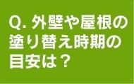 Q.外壁や屋根の塗り替え時期の目安は?