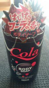 はじけるコーラの香り