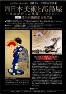 日本美術と髙島屋