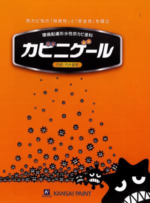 【おすすめ塗料】防カビ剤「カビニゲール」のご紹介