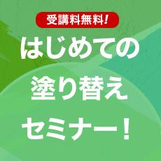 【6月22日(土)】はじめての塗替えをご検討中の方へ! わかりやすい外壁塗装勉強会