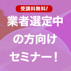 【6月8日(土)】塗装業者選定中の方向け! 外壁塗装失敗しないためのノウハウ勉強会