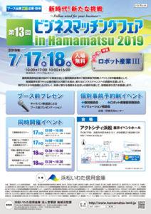 ビジネスマッチングフェアinHamamatu2019に参加します!