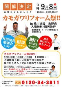 【浜松市にお住いの皆様へ】9月8日(日)カモガワリフォーム祭の開催!