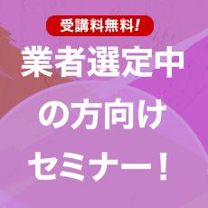 【10月26日(土)】塗装業者選定中の方向け! 外壁塗装失敗しないためのノウハウ勉強会