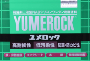 浜松市の外壁塗装情報|2液型シリコンウレタン樹脂塗料 「ユメロック」の解説
