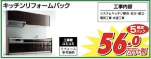 浜松市のキッチンリフォーム情報|「キッチンリフォームパック」のご紹介!