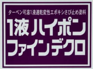浜松市の外壁塗装情報|「1液ハイポンファインデクロ」の解説