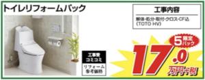 浜松市のトイレリフォーム情報|カモガワリフォームおすすめ!「トイレリフォームパック」のご紹介!