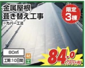 浜松市の屋根工事情報|「金属屋根葺き替え」工事のご紹介