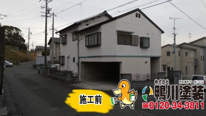 磐田市S様邸 外壁・屋根塗装工事