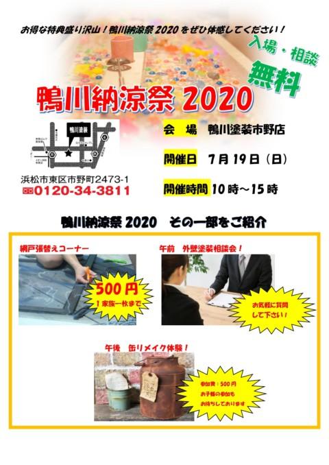 鴨川納涼祭2020のお知らせ!