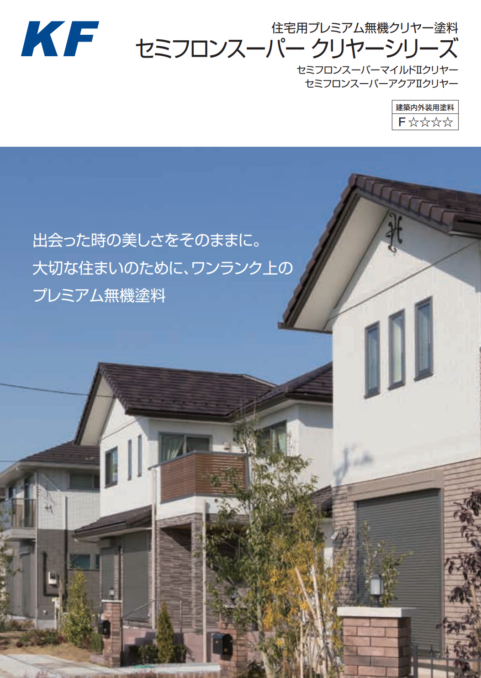 住宅用プレミアム無機クリヤー塗料 『セミフロンスーパークリヤーシリーズ』のご紹介です。