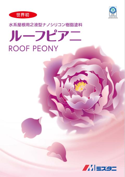 屋根用塗料 『ルーフピアニ』のご紹介です。