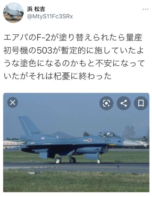 航空自衛隊浜松広報館での模型の塗り替え8