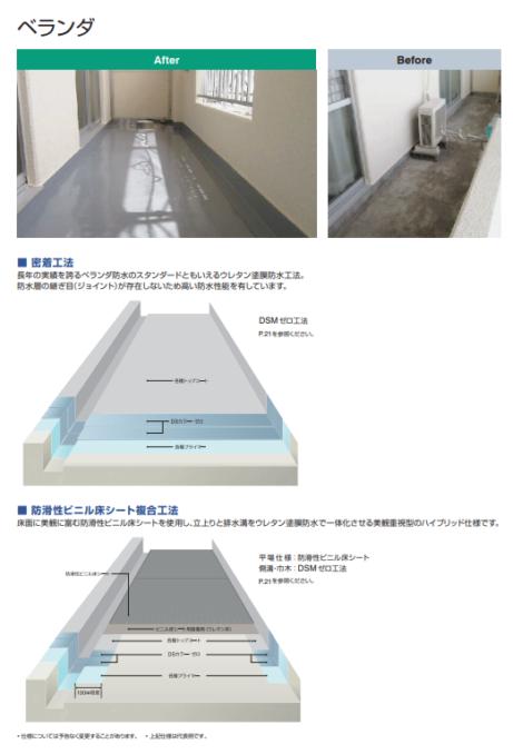 お家の防水「ウレタン密着工法編」