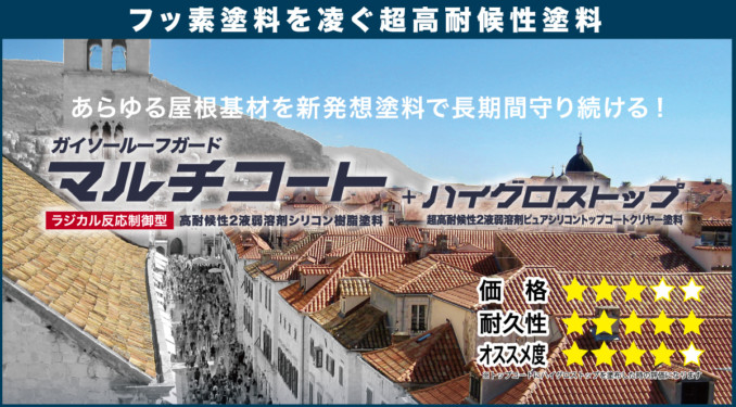 屋根塗装☆高耐久・高コスパ・高クオリティな塗料☆マルチコート